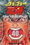 グラップラー刃牙 (40) (少年チャンピオン・コミックス)