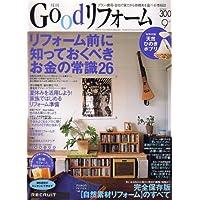 Good (グッド) リフォーム 2006年 09月号 [雑誌]