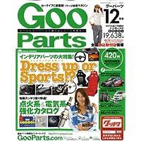 Goo Parts (グーパーツ) 2008年 12月号 [雑誌]
