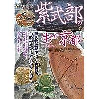 紫式部の生きた京都―つちの中から 源氏物語千年紀記念出版