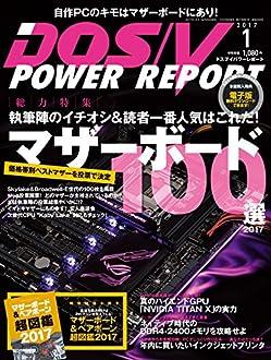 DOS/V POWER REPORT 2017年1月号