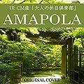 「大人の休日倶楽部」JR CM曲 AMAPOLA ORIGINAL COVER