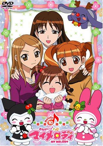 おねがいマイメロディ Melody10 [DVD]