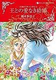 王との愛なき結婚 (ハーレクインコミックス・キララ)