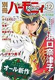 別冊ハーモニィRomance2016年12月号 (デジタル編集版) [雑誌] (ハーモニィコミックス)