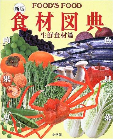 食材図典 生鮮食材篇の詳細を見る