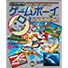 ハンディゲームマシン ゲームボーイ パーフェクトガイドブック〈1〉 (コミュニケーション夢ムック)