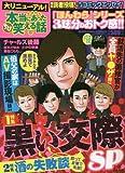 ちび本当にあった笑える話 127 (ぶんか社コミックス)