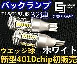 50系プリウスパーツT15/T16バックランプLED CREE32連ハイパワー [並行輸入品]