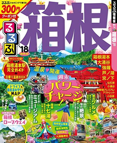 るるぶ箱根'18 (国内シリーズ)