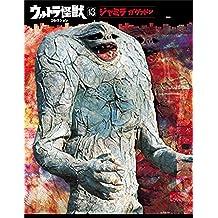 ウルトラ怪獣コレクション(13) (講談社シリーズMOOK)