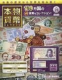 本物の貨幣コレクション(28) 2019年 3/20 号 [雑誌]