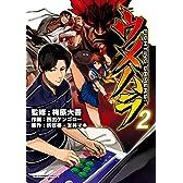 ウメハラ FIGHTING GAMERS!(2)<ウメハラ FIGHTING GAMERS!> (角川コミックス・エース)