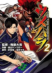 ウメハラ FIGHTING GAMERS! 2巻 表紙画像