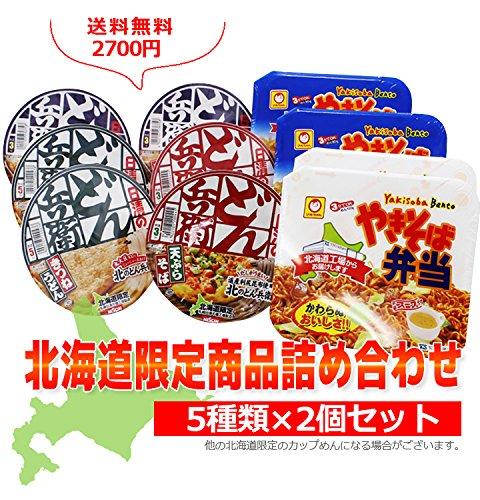 北海道限定商品 5種×2個詰め合わせ 日清食品 どん兵衛/マルちゃん やきそば弁当