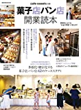 菓子店パン店開業読本 (柴田書店MOOK cafe-sweets別冊)