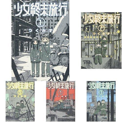 少女終末旅行 全6巻 新品セット (クーポン「BOOKSET」入力で+3%ポイント)