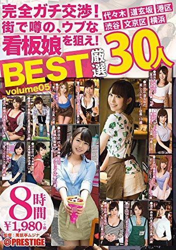 完全ガチ交渉! 街で噂の、ウブな看板娘を狙え! 8時間 BEST volume 05/プレステージ [DVD]