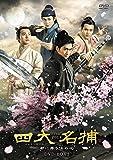 四大名捕~都に舞う侠の花~ DVD-BOX2[DVD]