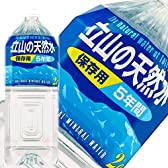 ユアーハイマート 保存水 5年 立山の天然水 水 2L×6本入×50C/S