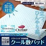 日本製接触冷感ナイスクール素材使用アウトラスト快適快眠クール敷パッド (シングル100×205cm) / 株式会社ナイスデイ