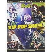 VIP POP SHOW.(初回盤) [DVD]