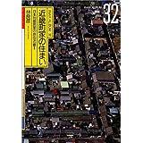 近畿町家の住まい (INAX ALBUM 32 日本列島民家の旅 5 近畿2)