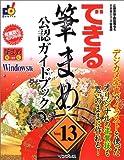 できる筆まめVer.13公認ガイドブック (できるシリーズ)