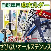 自転車用・傘ホルダー 2個セット