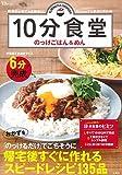 10分食堂 のっけごはん&めん (TJMOOK)