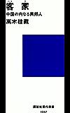 客家 中国の内なる異邦人 (講談社現代新書)