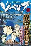 ジパング 日米決戦、マリアナ海域突入 (講談社プラチナコミックス)