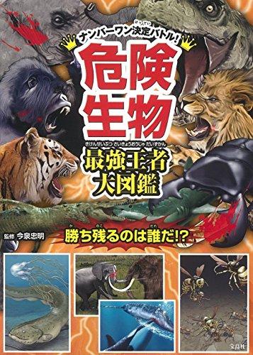 危険生物 最強王者大図鑑
