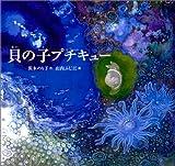 貝の子プチキュー (日本傑作絵本シリーズ)