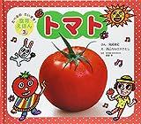 トマト (たべるのだいすき!食育えほん)