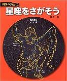 星座をさがそう (科学のアルバム)