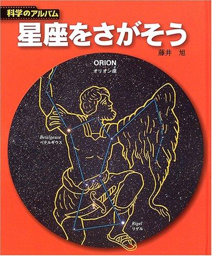 星座をさがそう (科学のアルバム)の詳細を見る