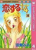 恋する1/4 4 (マーガレットコミックスDIGITAL)