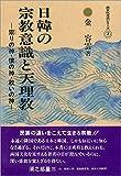 日韓の宗教意識と天理教―崇りの神 恨の神 救いの神 (異文化交流シリーズ (2))