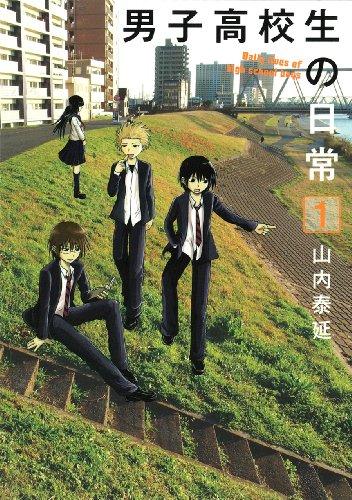 男子高校生の日常 1 (ガンガンコミックスONLINE)の詳細を見る