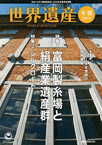 世界遺産年報2015 (講談社 MOOK)