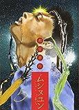 ムシヌユン 5 (ビッグコミックス)