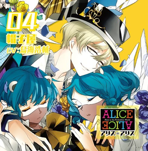 ALICE=ALICE Vol.4 帽子屋 CV.鳥海浩輔