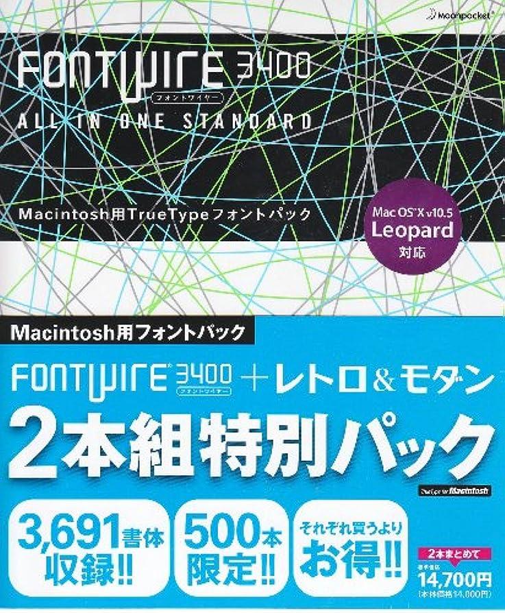 ますます騒ぎ返済FONTWIRE 3400 + レトロ&モダン 2本組特別パック for Macintosh