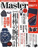 MonoMaster(モノマスター) 2019年 1 月号