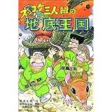 ズッコケ三人組の地底王国 (新・こども文学館 (56))