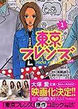 東京フレンズ 1 (KCデラックス)