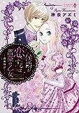 侯爵が恋するは薔薇の乙女~薔薇物語~ (エメラルドコミックス/ハーモニィコミックス)