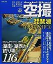 琵琶湖釣り場ガイド 1 湖南 湖西の釣り場116 (COSMIC MOOK)