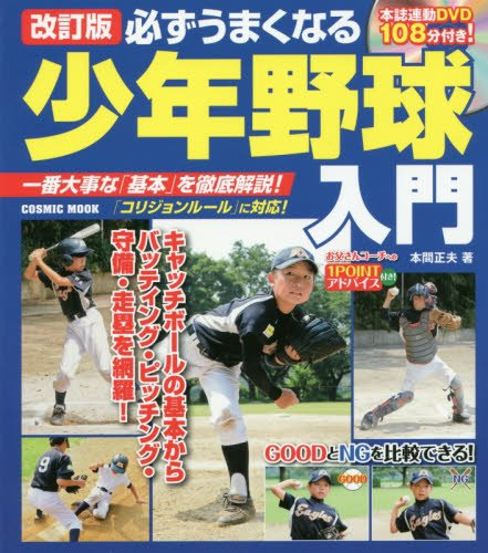 必ずうまくなる少年野球入門 (COSMIC MOOK)の詳細を見る